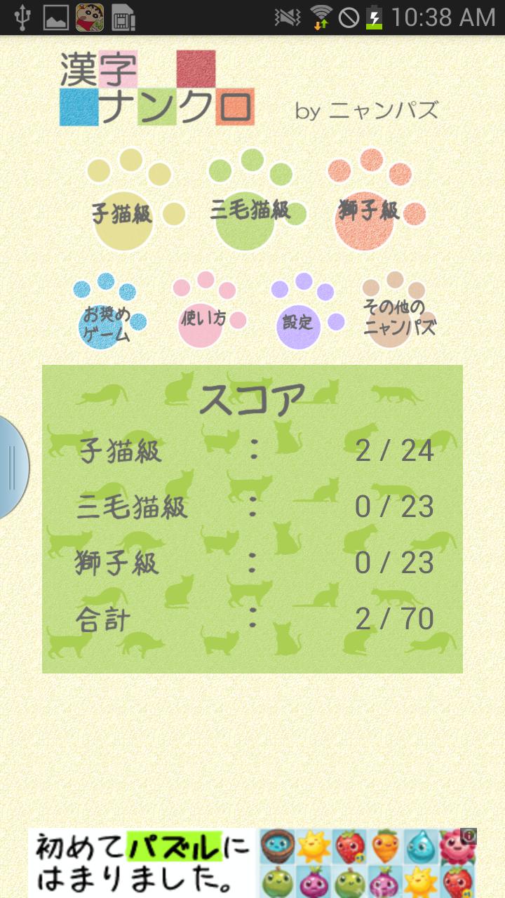 漢字ナンクロ2 androidアプリスクリーンショット2