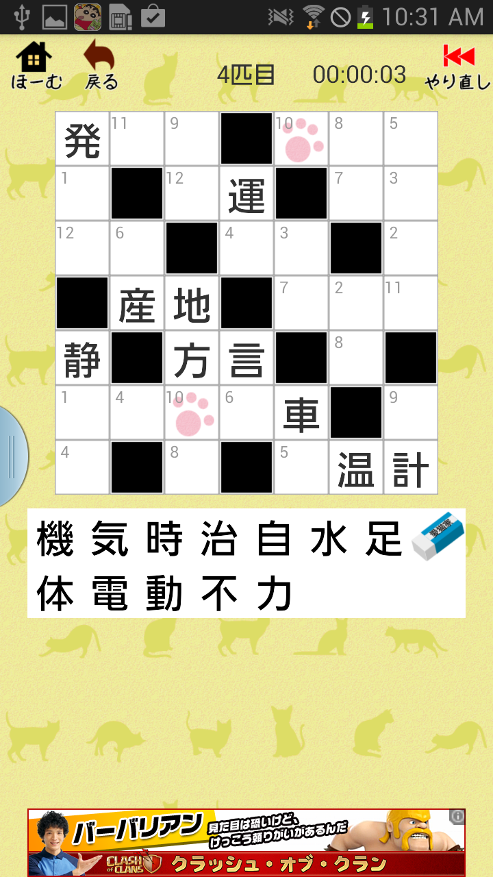 漢字ナンクロ2 androidアプリスクリーンショット3