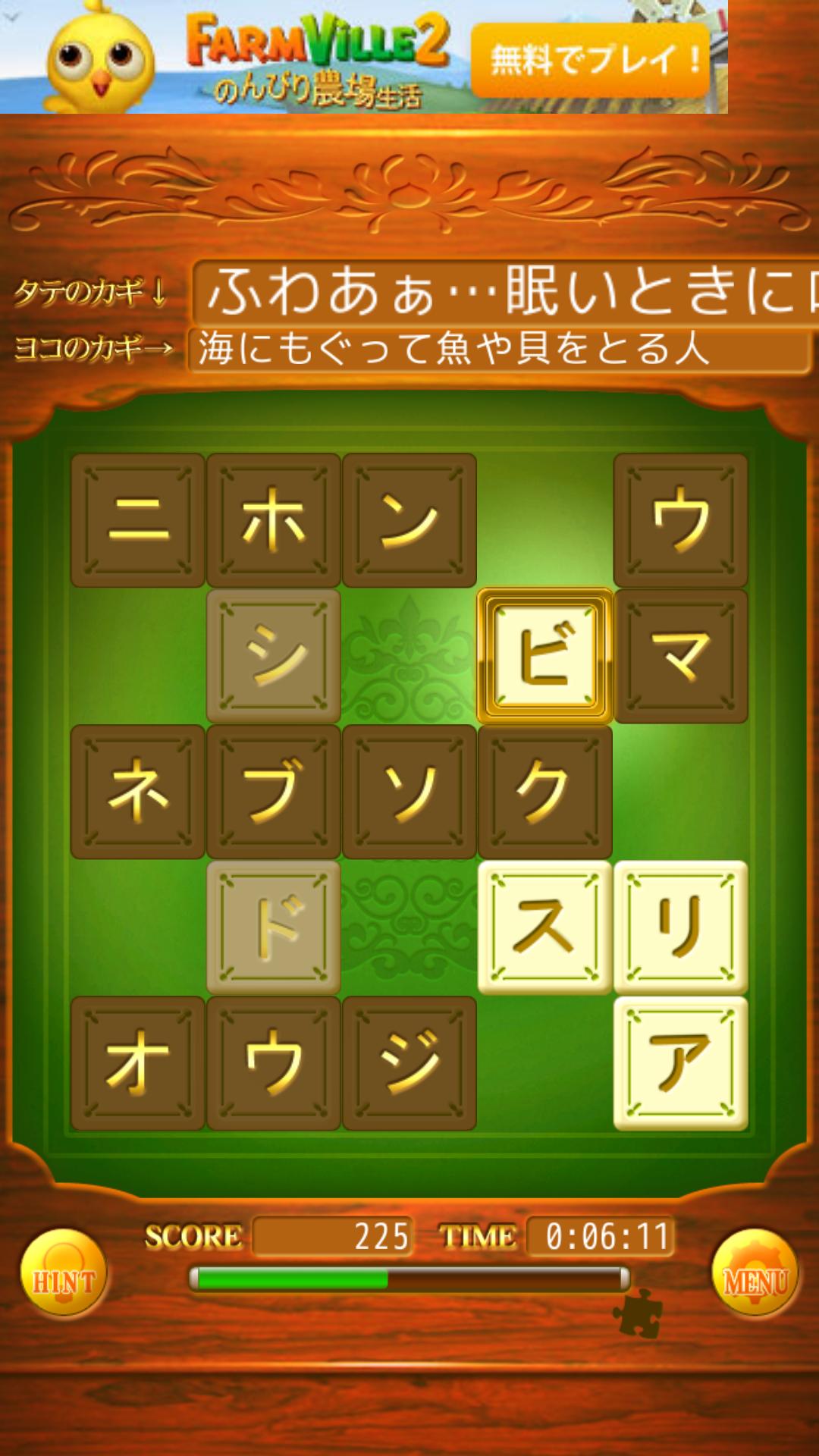 いれかえるクロスワード ディクロス androidアプリスクリーンショット1