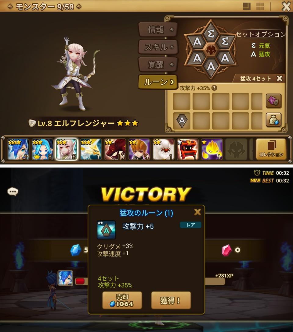 サマナーズウォー(Summoners War) androidアプリスクリーンショット3
