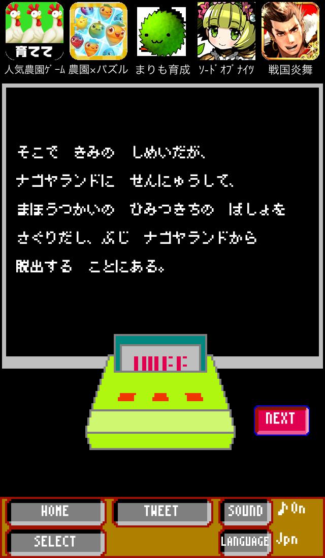 ナゴヤランド ~ゴーゴー愛知!ゴーゴー岐阜!~ androidアプリスクリーンショット1