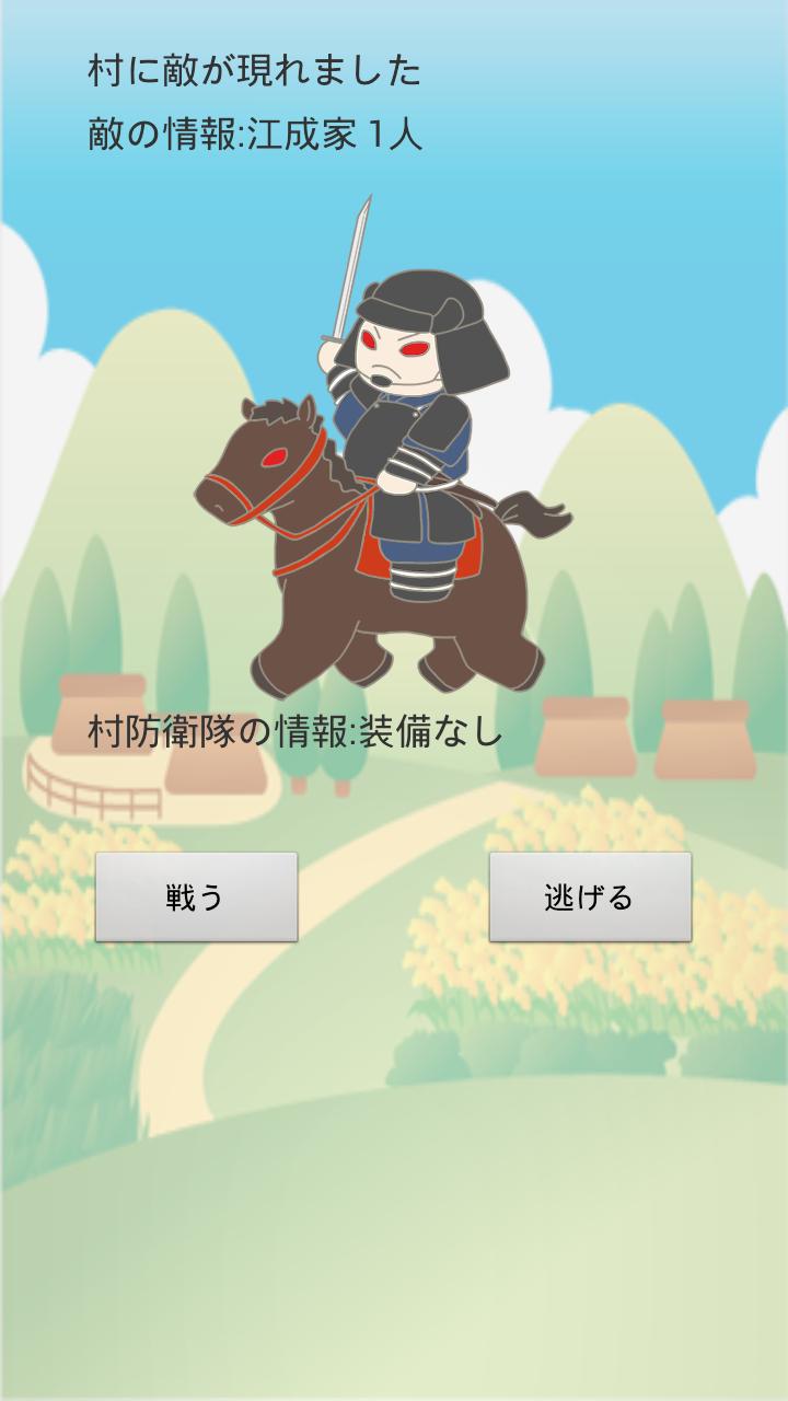 戦国村を作ろう! androidアプリスクリーンショット1