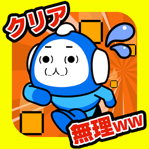 クリア無理ww激ムズ15秒ゲーム!!