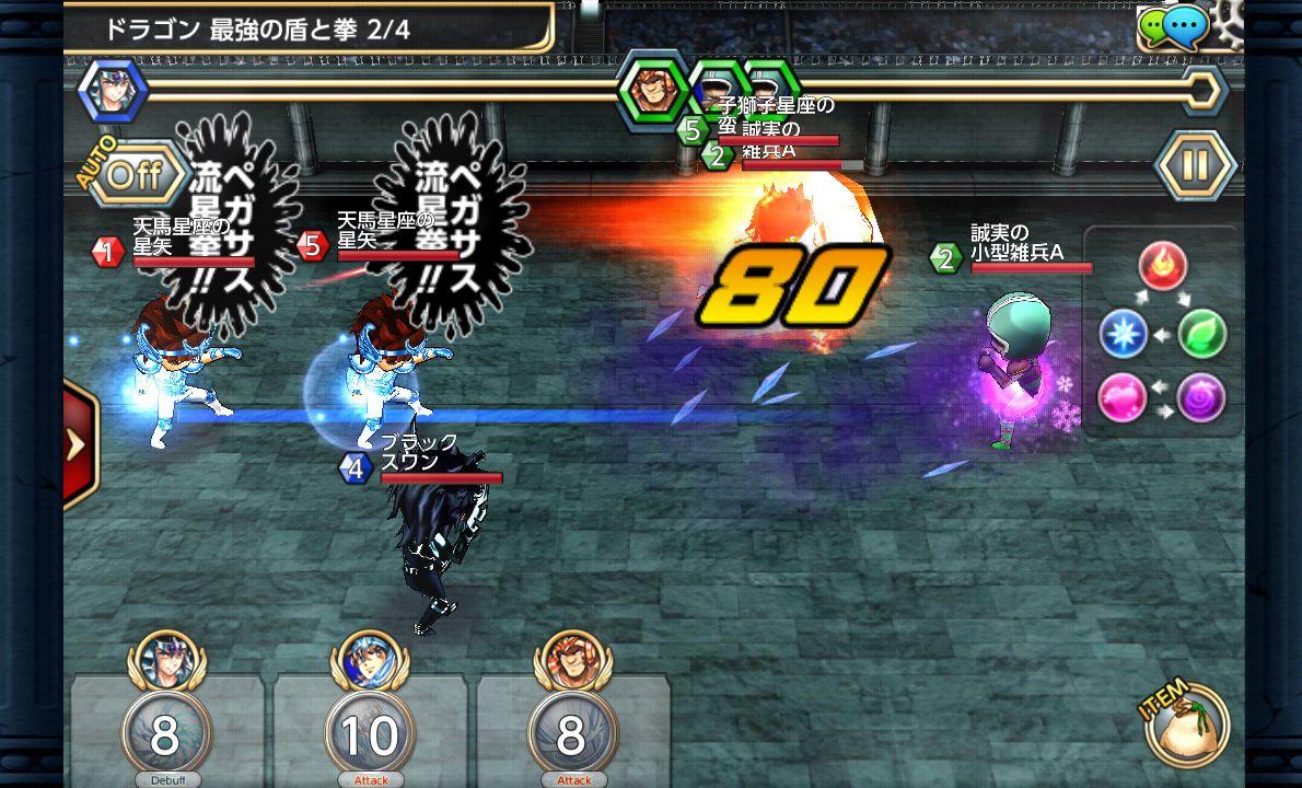 聖闘士星矢すご技★パーティバトル androidアプリスクリーンショット1