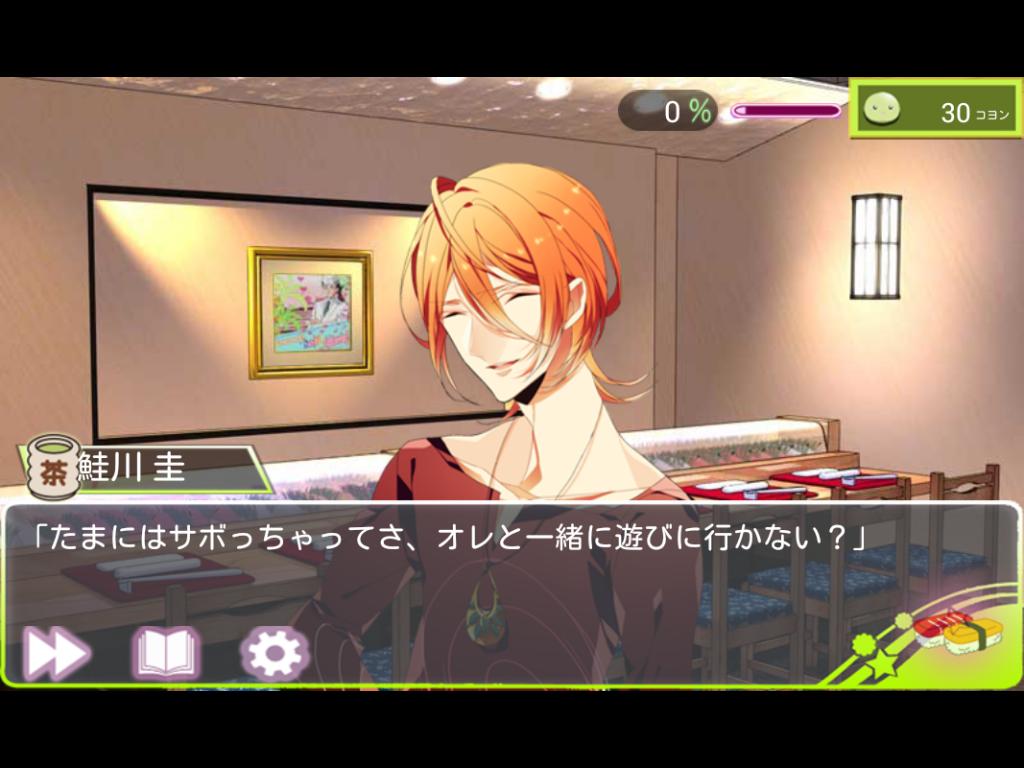 へい!恋愛一丁  〜好きな彼(ネタ?)から召し上がれ!〜 androidアプリスクリーンショット1