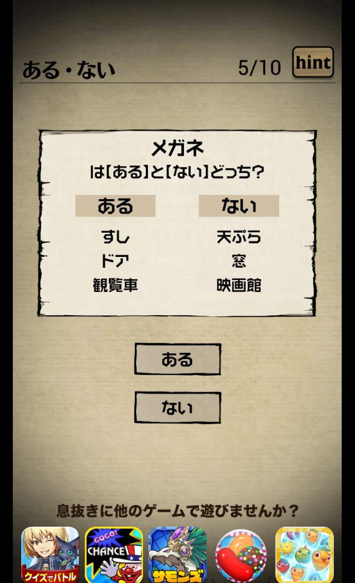 赤ずきんの謎解き物語2~RedRidingHood androidアプリスクリーンショット1