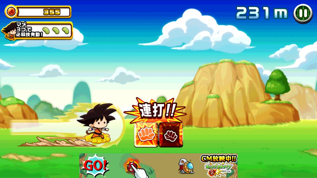 androidアプリ ドラゴンダッシュ!~龍のボール伝説~攻略スクリーンショット3