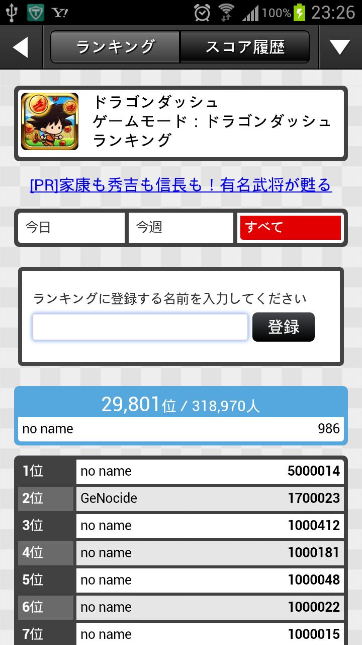 androidアプリ ドラゴンダッシュ!~龍のボール伝説~攻略スクリーンショット5