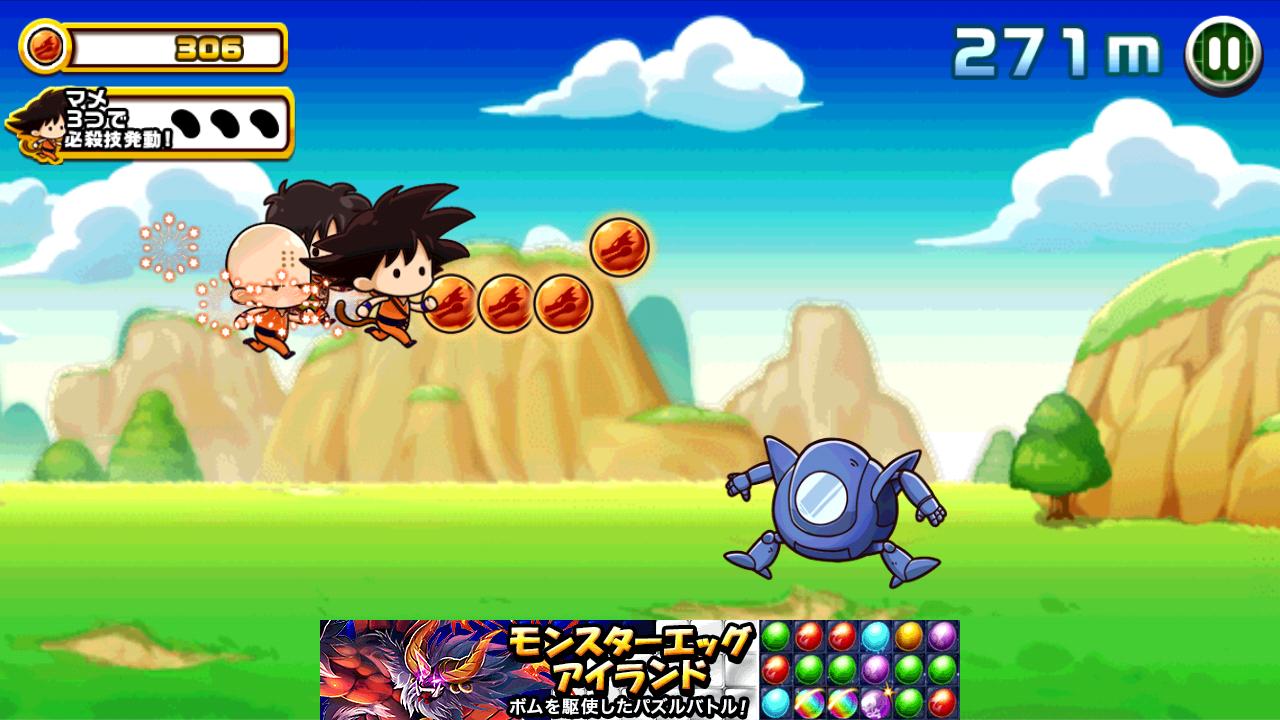 ドラゴンダッシュ!~龍のボール伝説~ androidアプリスクリーンショット2