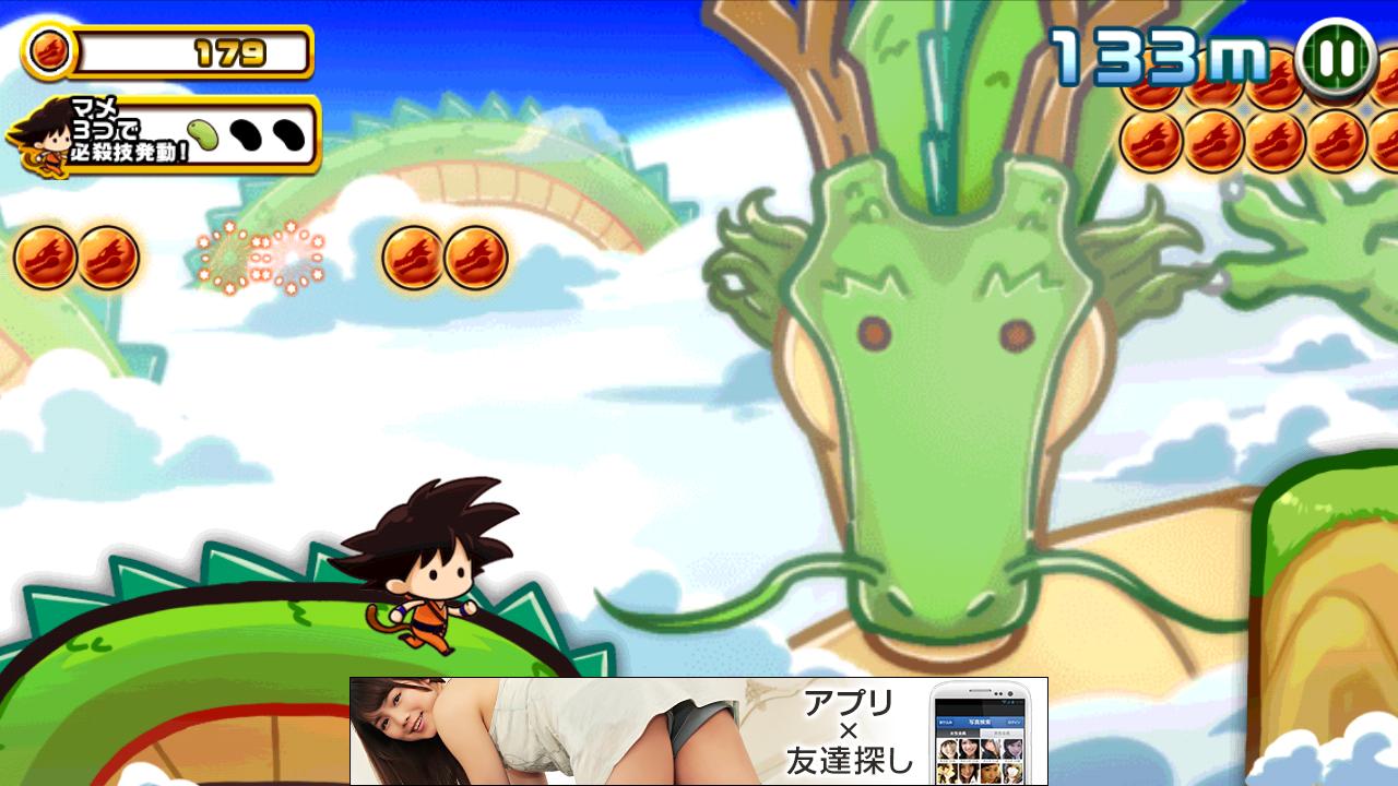 ドラゴンダッシュ!~龍のボール伝説~ androidアプリスクリーンショット3