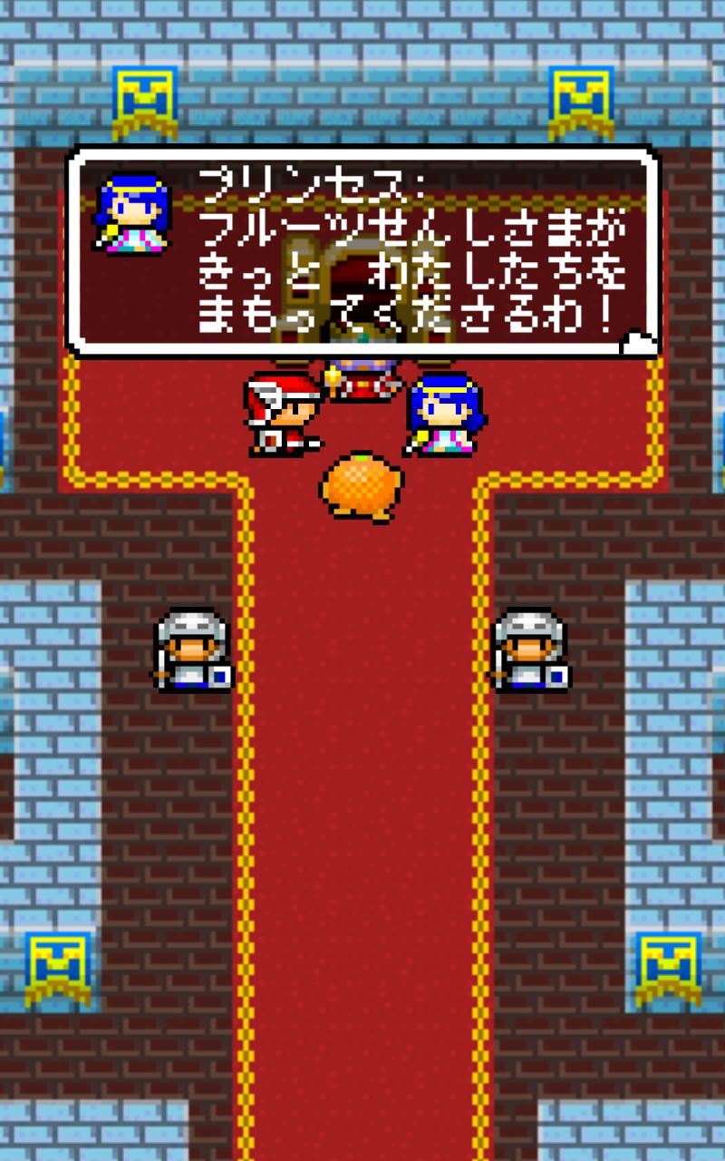 フルーツ&ドラゴンズ androidアプリスクリーンショット1