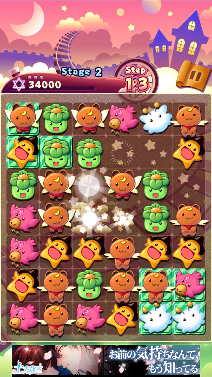 見習い魔女のチェインパズル androidアプリスクリーンショット1