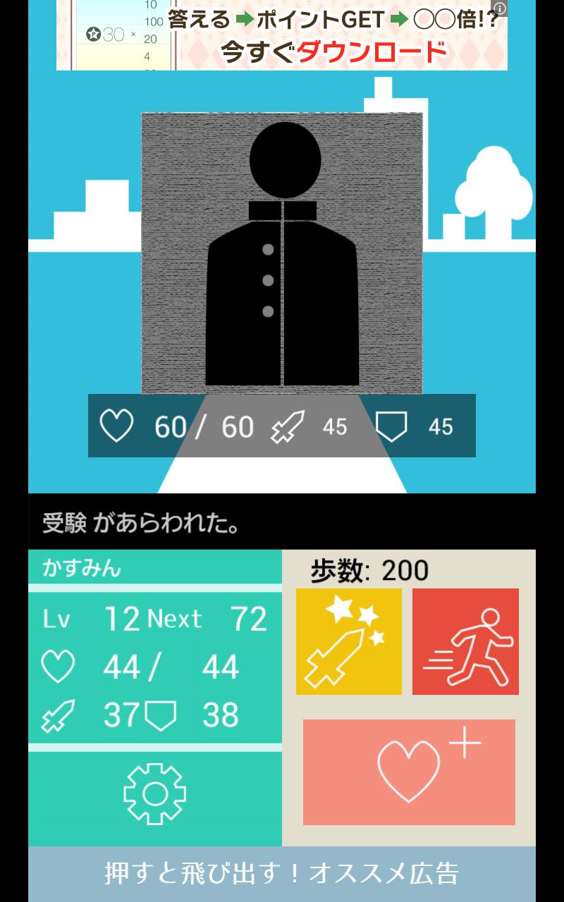 Life Game 人生という名のRPG androidアプリスクリーンショット1