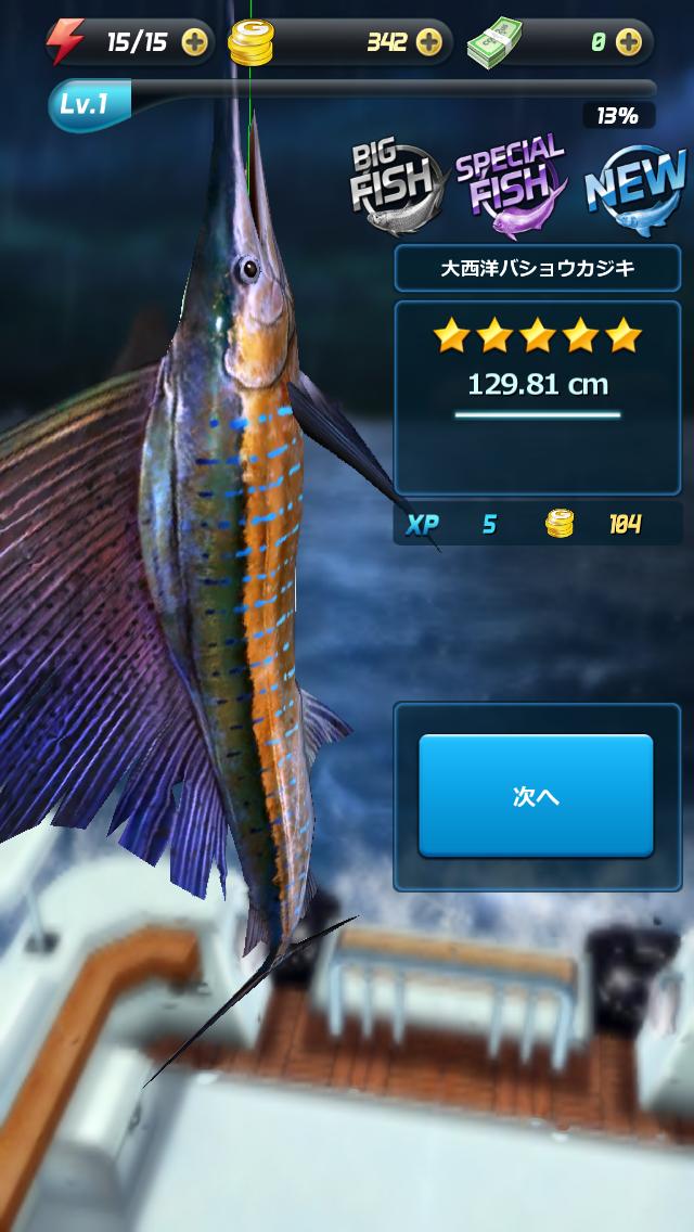 釣りオン! androidアプリスクリーンショット1