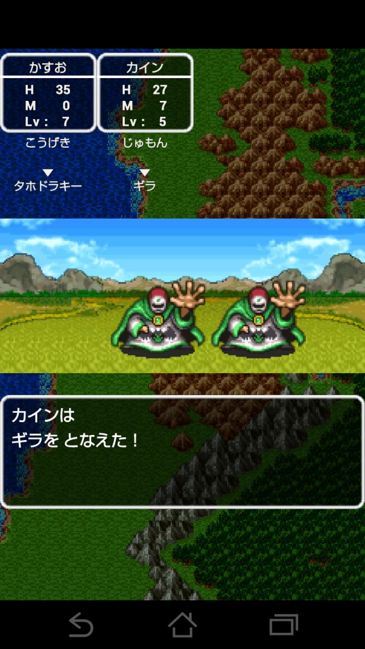 ドラゴンクエスト II 悪霊の神々 androidアプリスクリーンショット1