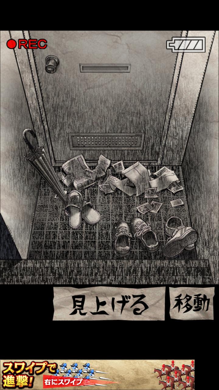 暗闇坂アパート androidアプリスクリーンショット1