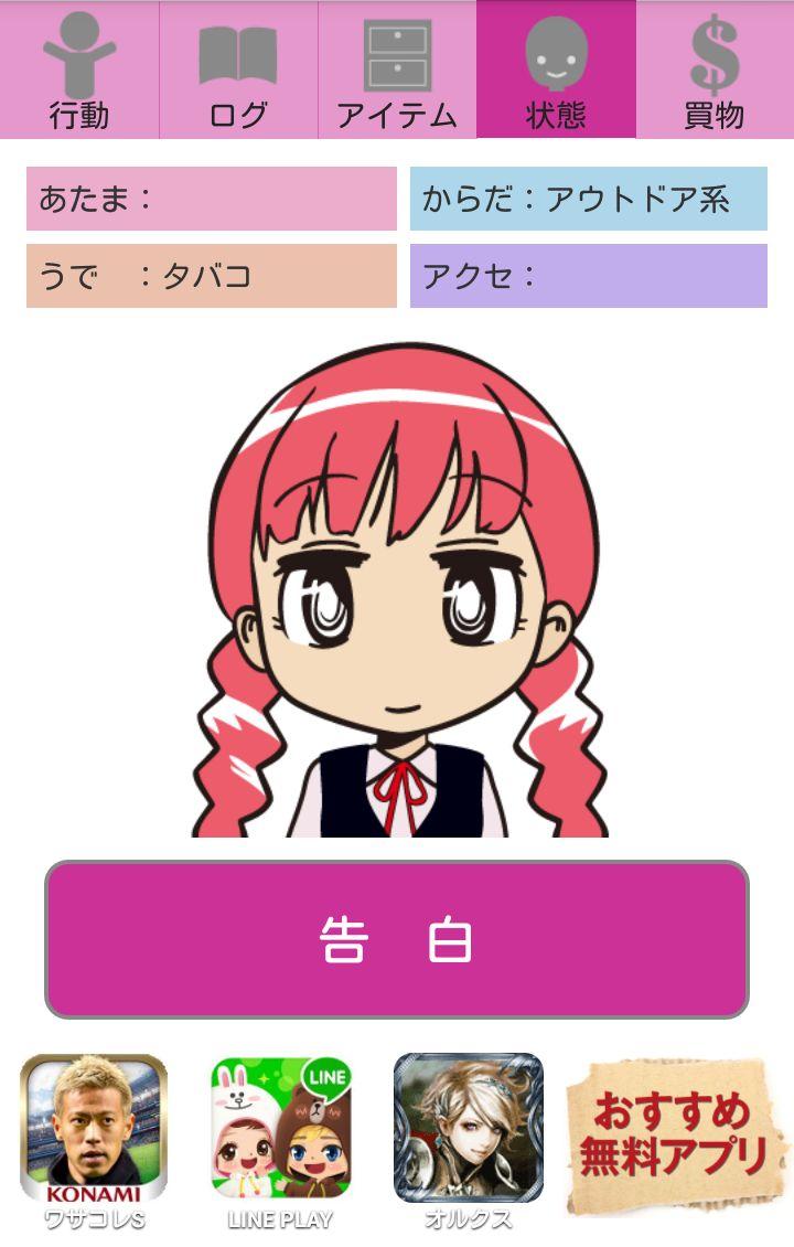 恋はあせらず~放置型恋愛告白シミュレーション~ androidアプリスクリーンショット1