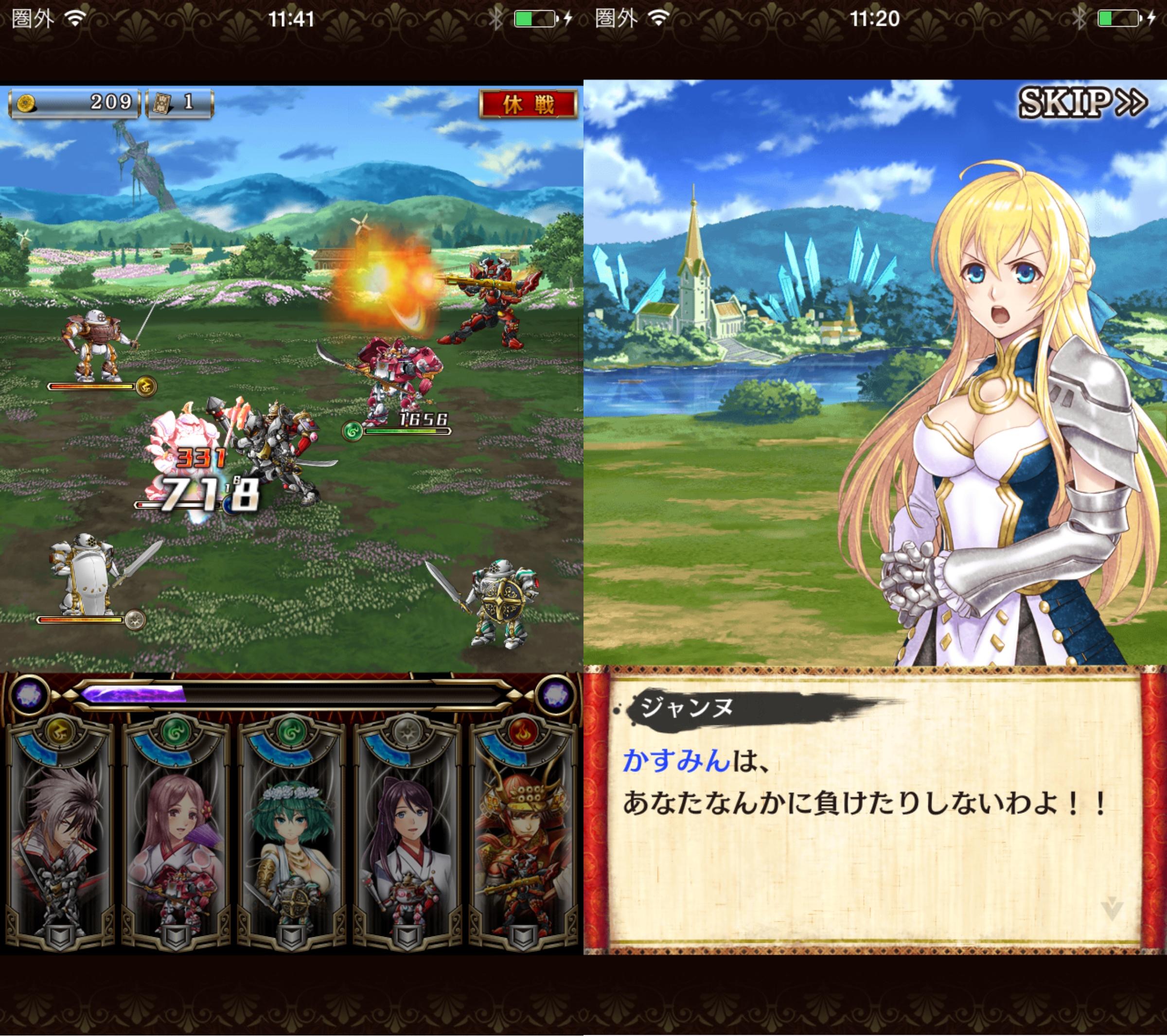 ノブナガ・ザ・フール 戦乱のレガリア androidアプリスクリーンショット1