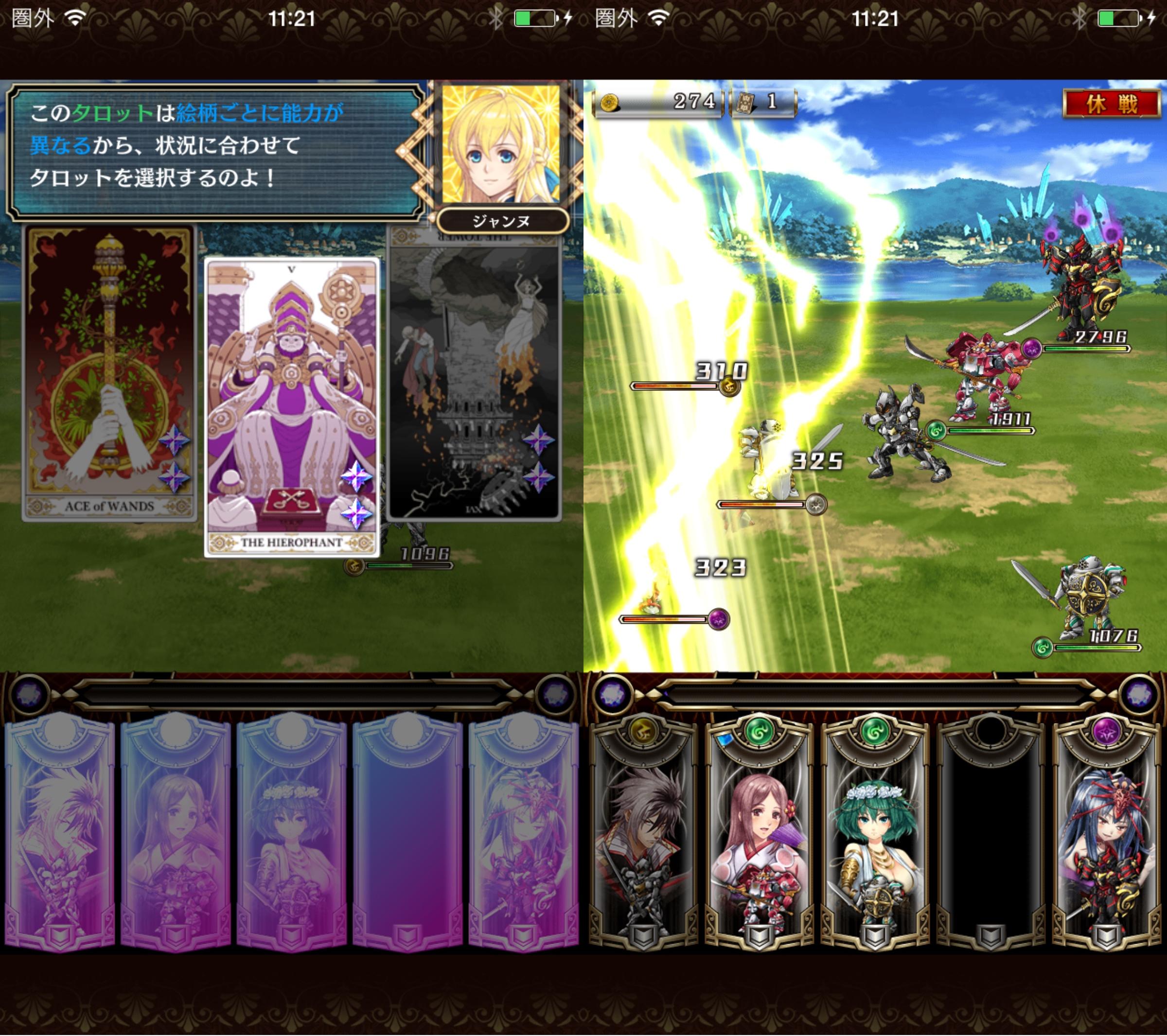ノブナガ・ザ・フール 戦乱のレガリア androidアプリスクリーンショット2