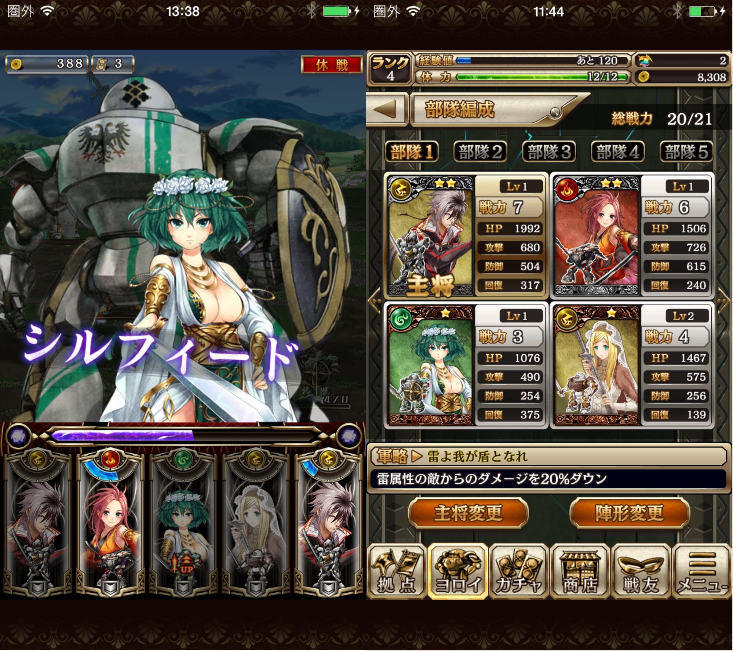 ノブナガ・ザ・フール 戦乱のレガリア androidアプリスクリーンショット3