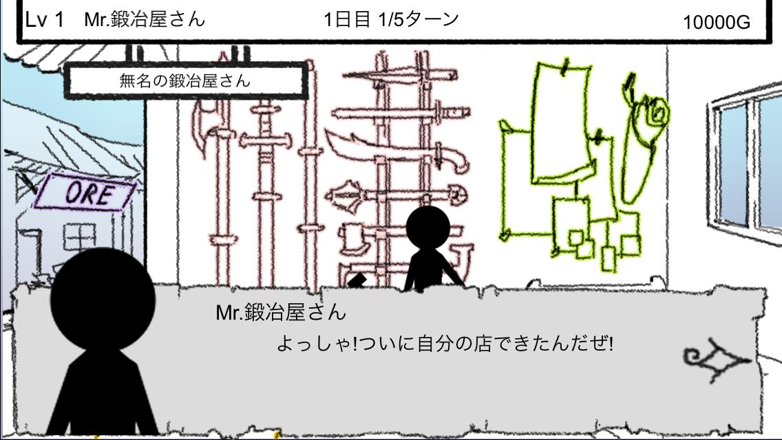 伝説の鍛冶屋さん androidアプリスクリーンショット1