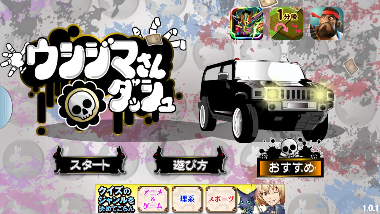 ウシジマさんダッシュ androidアプリスクリーンショット1