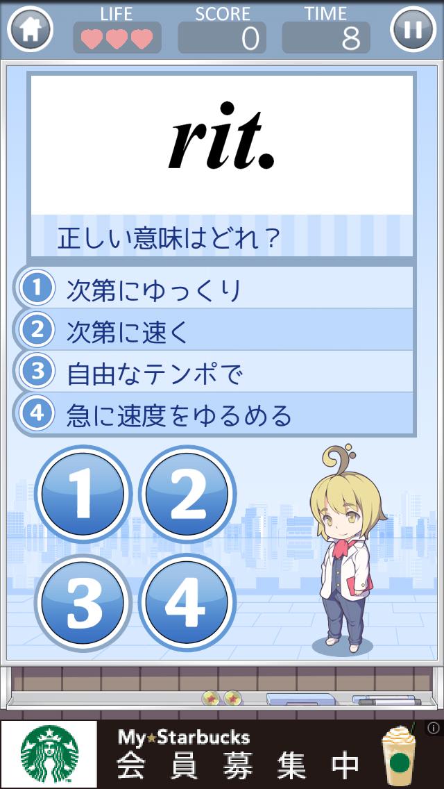 がくおん Free androidアプリスクリーンショット1