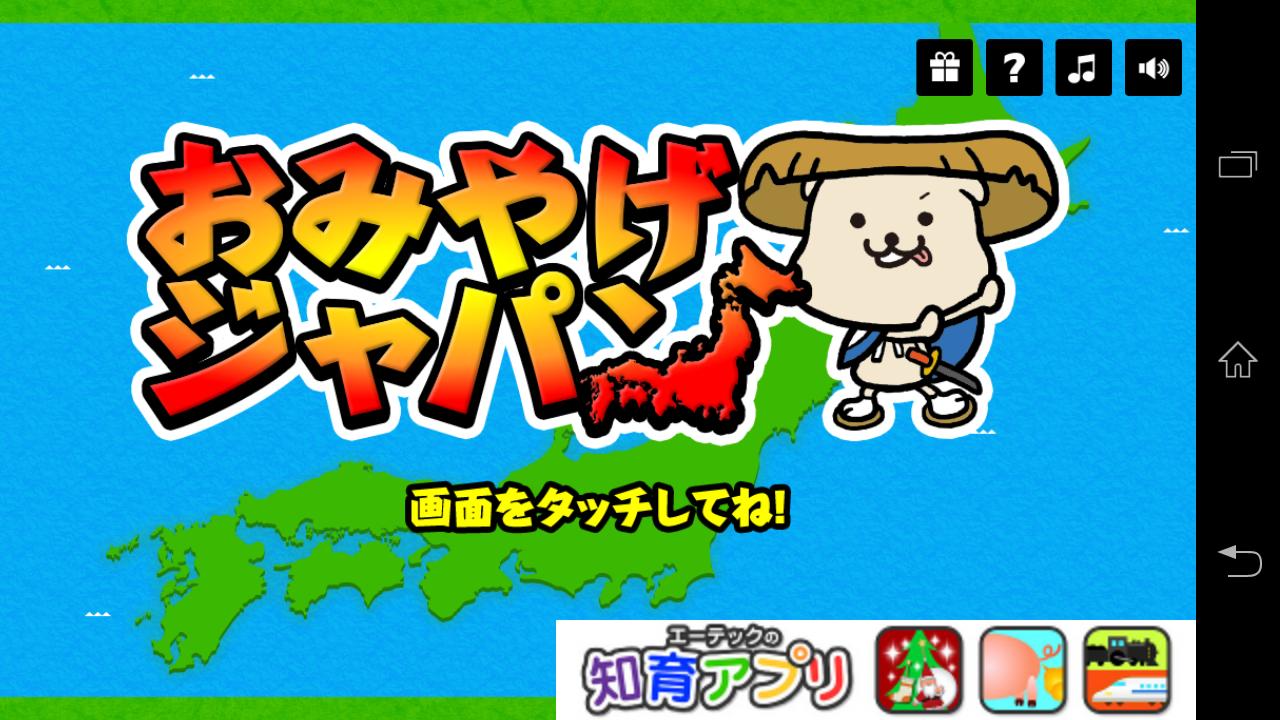 androidアプリ おみやげジャパン攻略スクリーンショット1