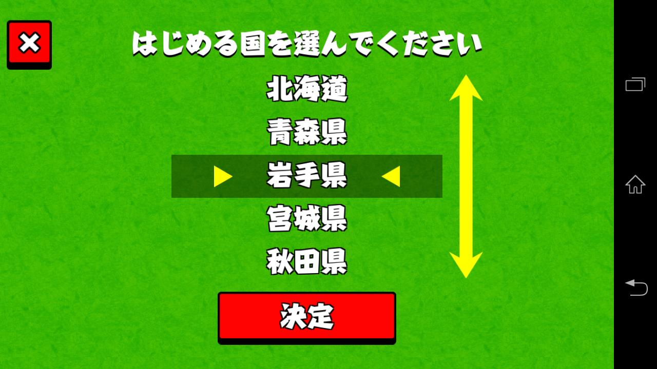 androidアプリ おみやげジャパン攻略スクリーンショット2