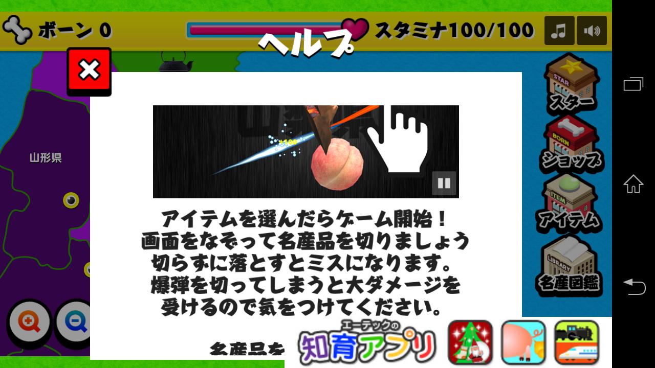 androidアプリ おみやげジャパン攻略スクリーンショット3