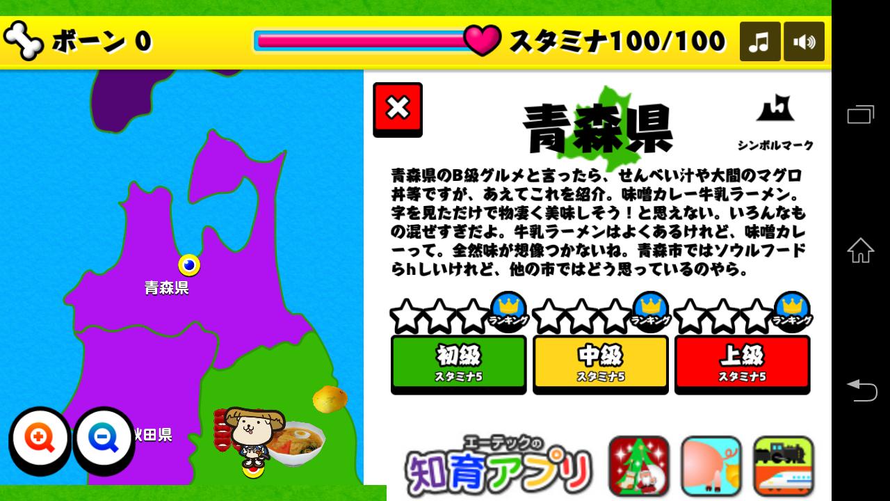 androidアプリ おみやげジャパン攻略スクリーンショット4