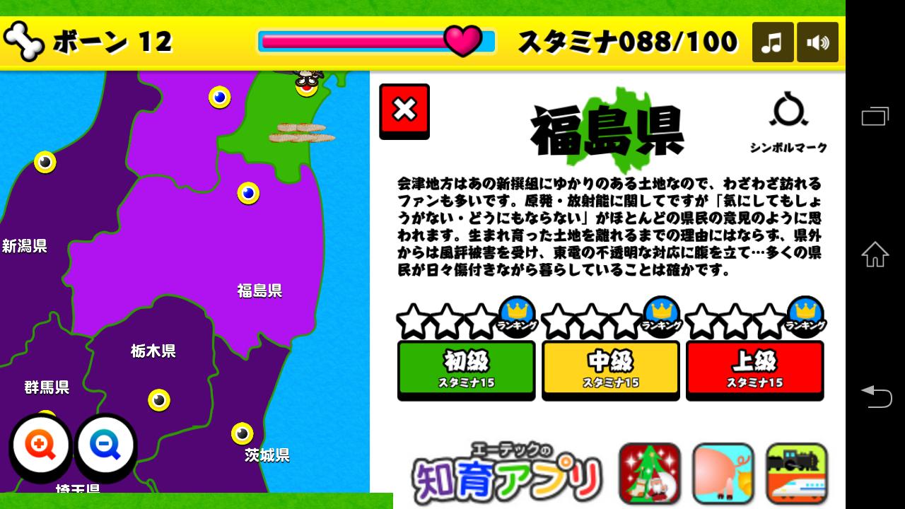 androidアプリ おみやげジャパン攻略スクリーンショット6