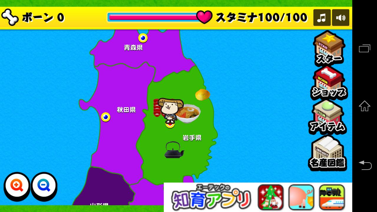 おみやげジャパン androidアプリスクリーンショット1