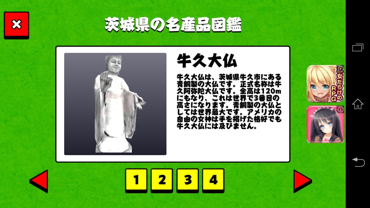 おみやげジャパン androidアプリスクリーンショット2