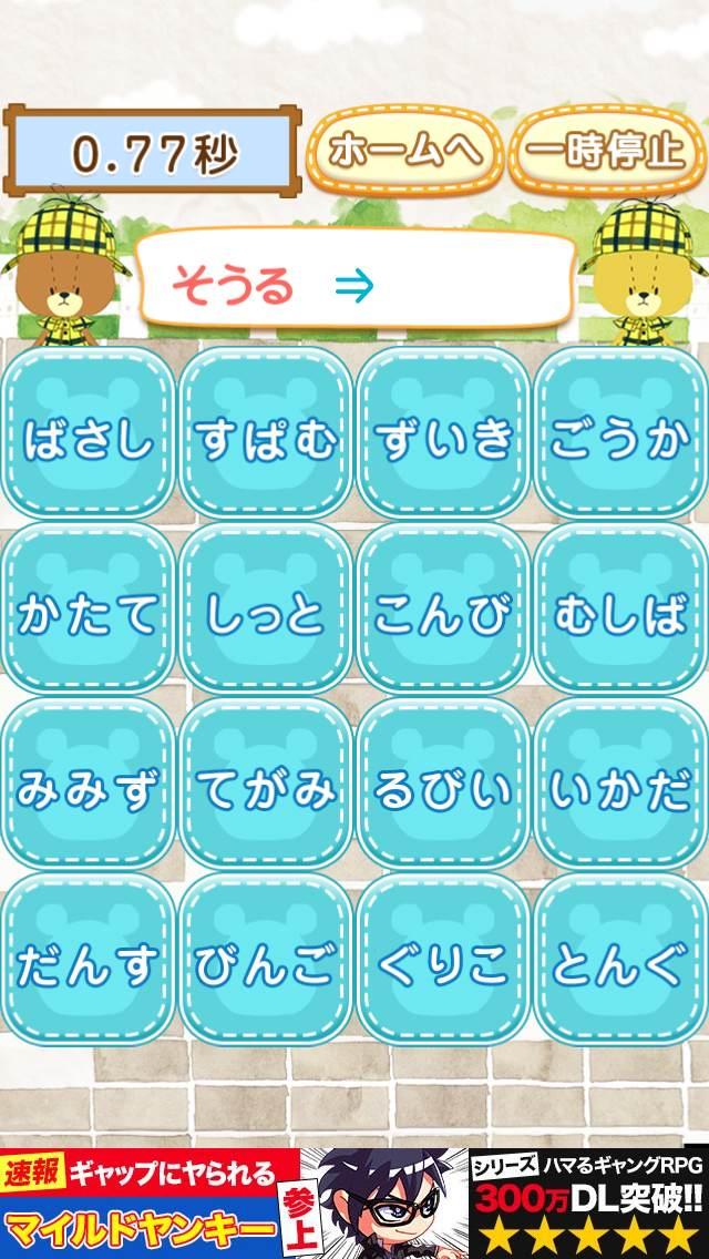 しりとりゲーム−がんばれ!ルルロロ androidアプリスクリーンショット1
