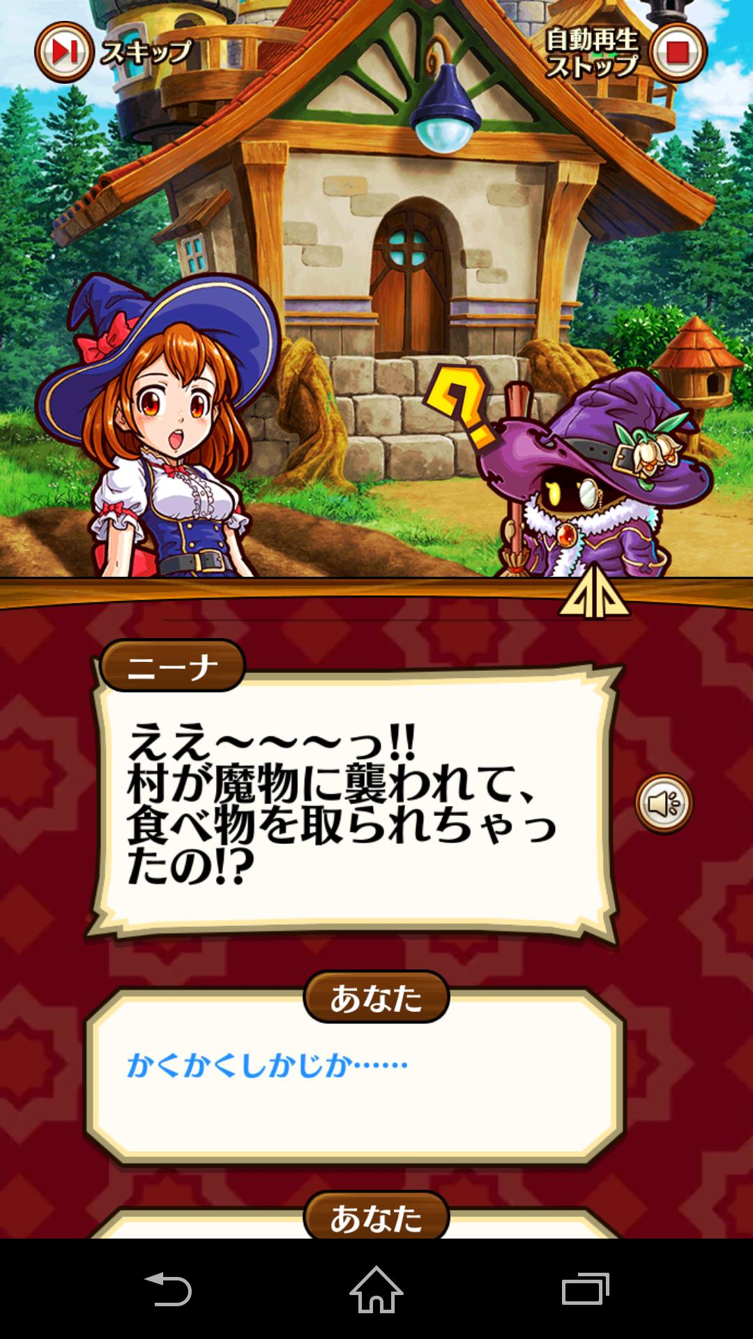 androidアプリ 合体RPG 魔女のニーナとツチクレの戦士攻略スクリーンショット1