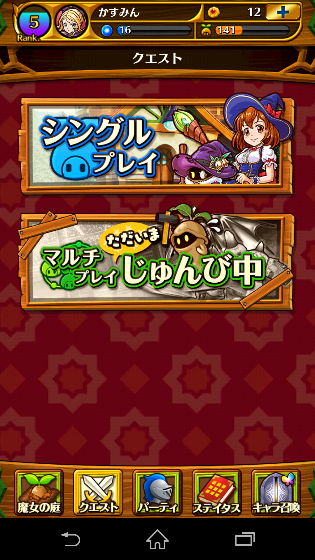 androidアプリ 合体RPG 魔女のニーナとツチクレの戦士攻略スクリーンショット6