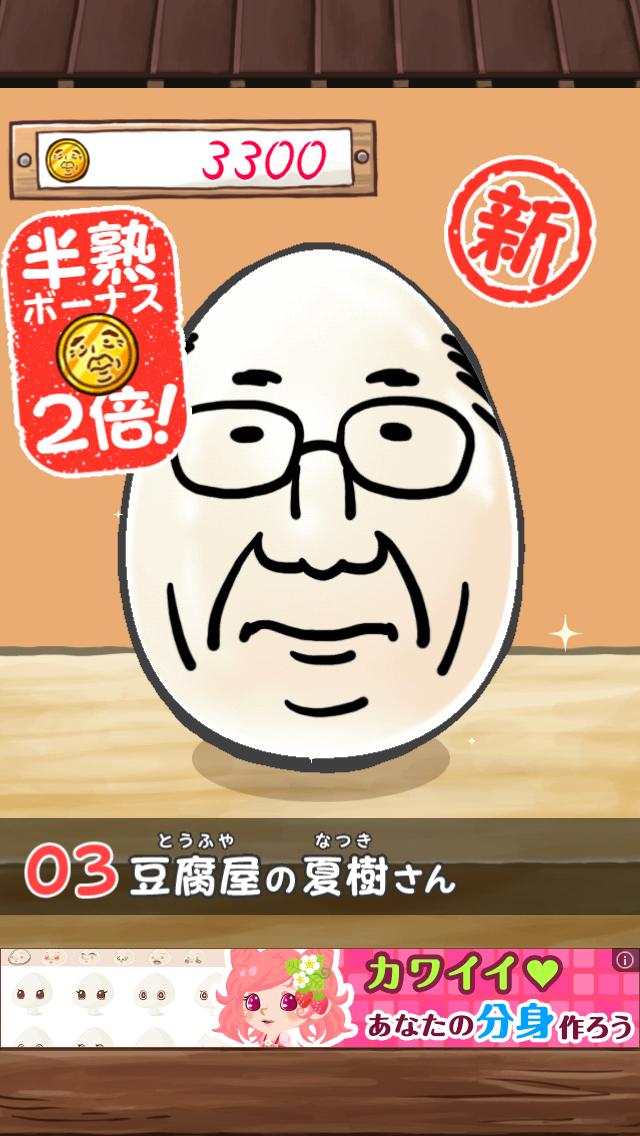 おっさん☆たまご ちょっとだけよ~夏~ androidアプリスクリーンショット1