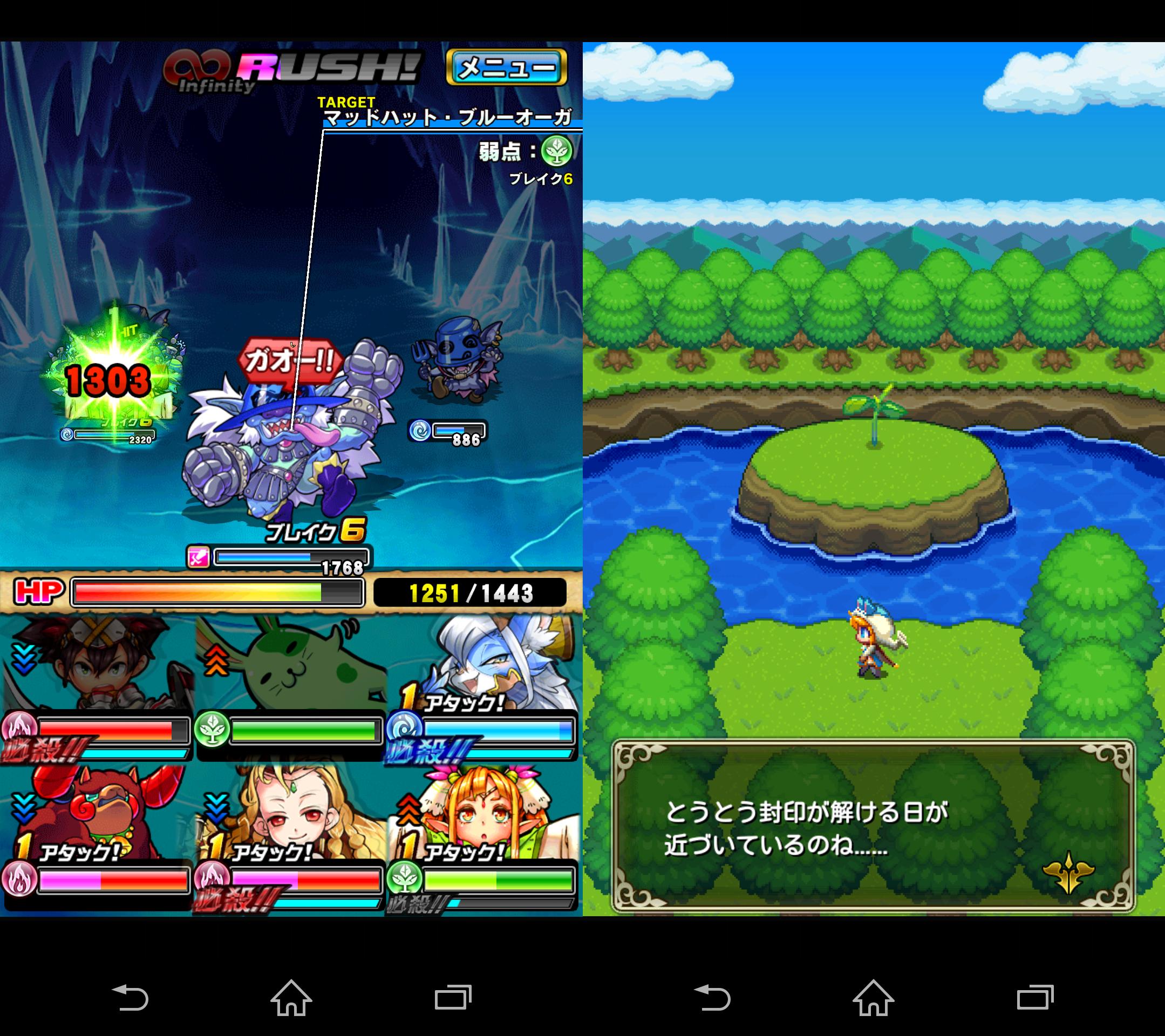 封印勇者!マイン島と空の迷宮 androidアプリスクリーンショット1
