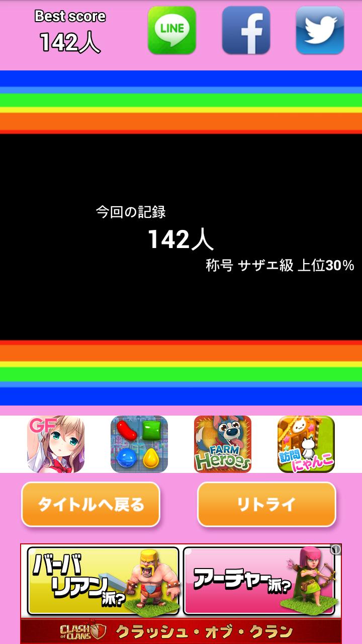 進撃のサザ工一家 androidアプリスクリーンショット1