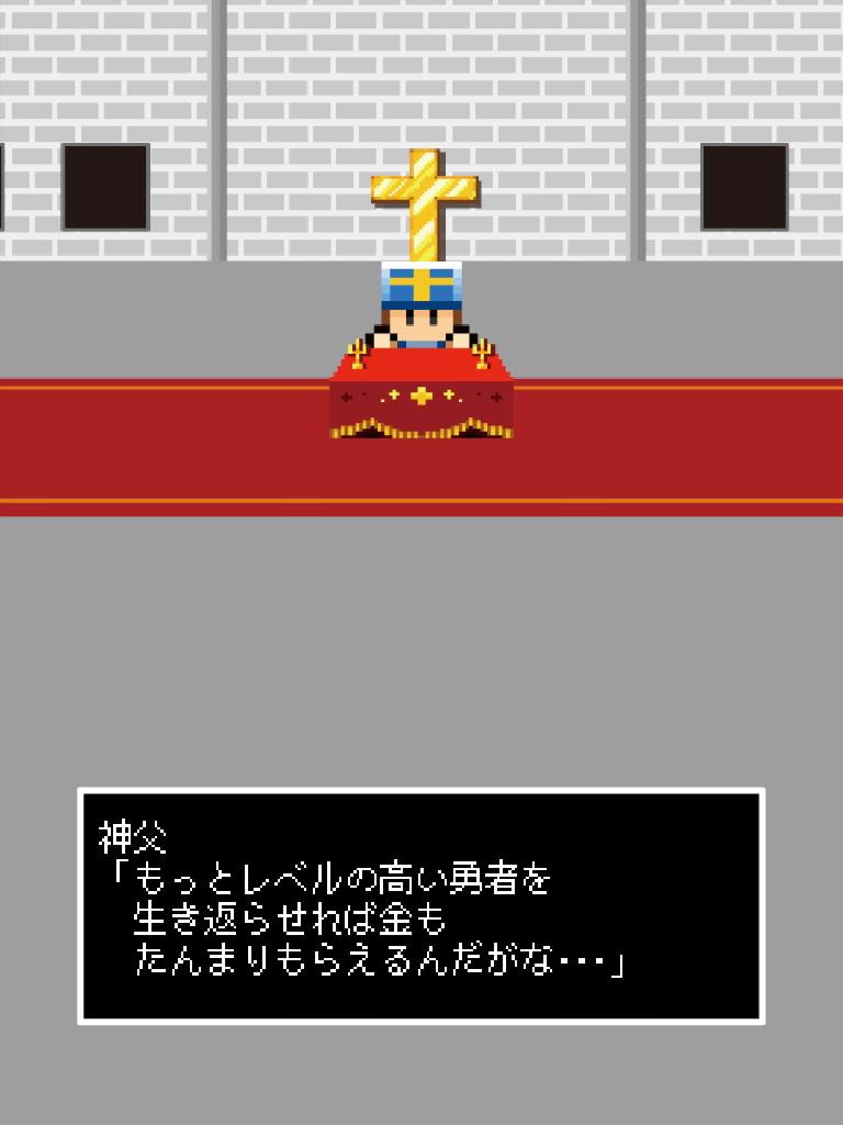 神父「モンスター生産始めました」勇者「・・・」 androidアプリスクリーンショット1