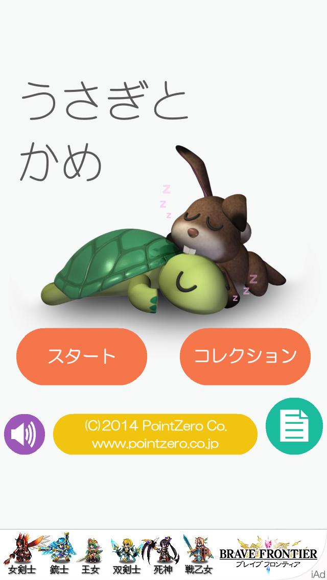 androidアプリ うさぎとかめ攻略スクリーンショット1