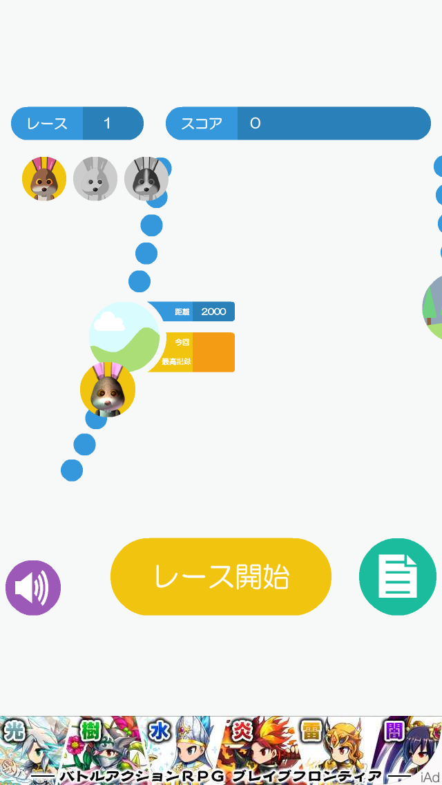 androidアプリ うさぎとかめ攻略スクリーンショット3