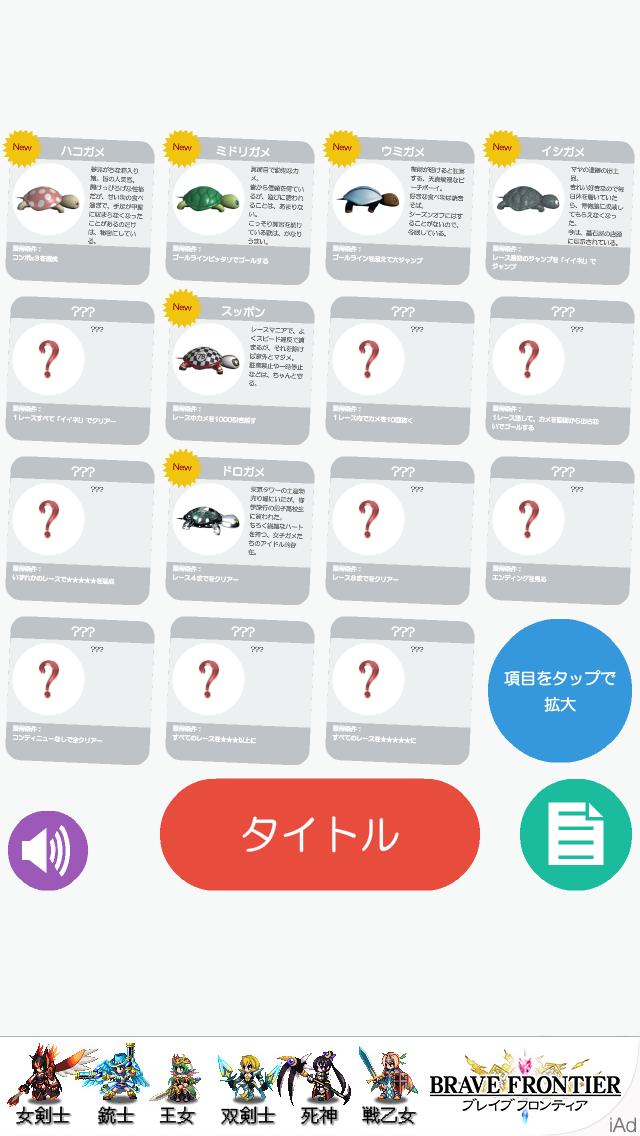 androidアプリ うさぎとかめ攻略スクリーンショット4