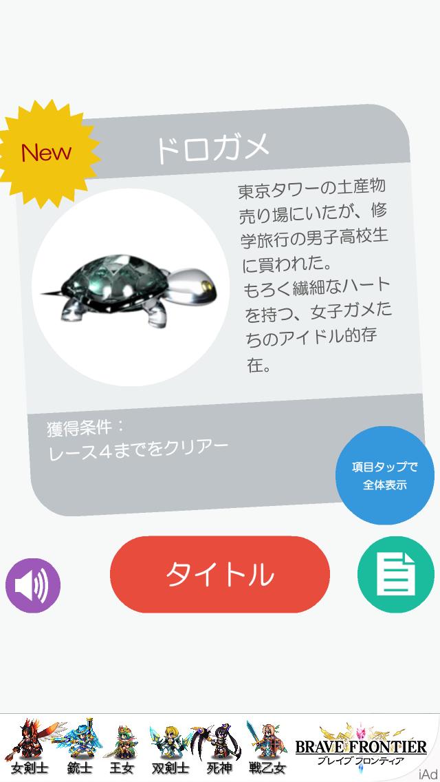 androidアプリ うさぎとかめ攻略スクリーンショット5