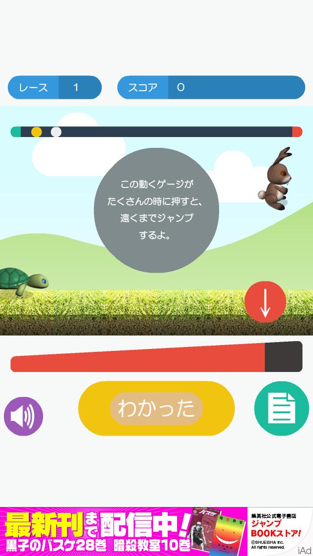 うさぎとかめ androidアプリスクリーンショット1