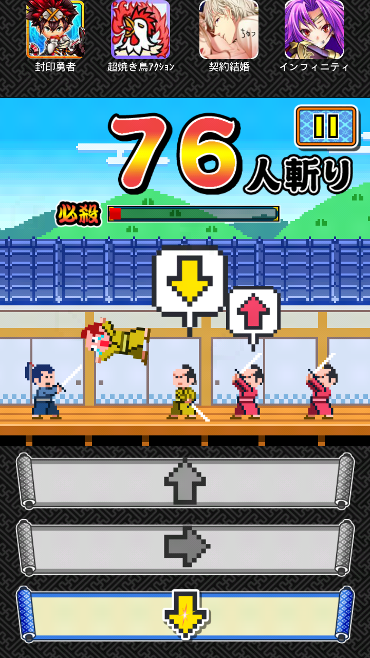 チャンバラ侍 androidアプリスクリーンショット1