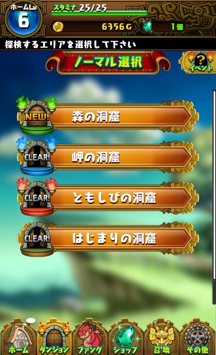 androidアプリ ドラゴンファング ~竜者ドランと時の迷宮~攻略スクリーンショット1