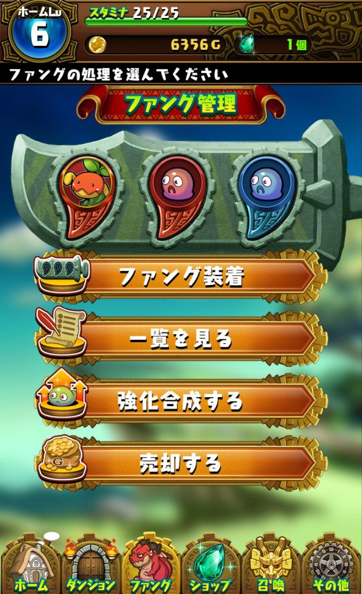 androidアプリ ドラゴンファング ~竜者ドランと時の迷宮~攻略スクリーンショット5