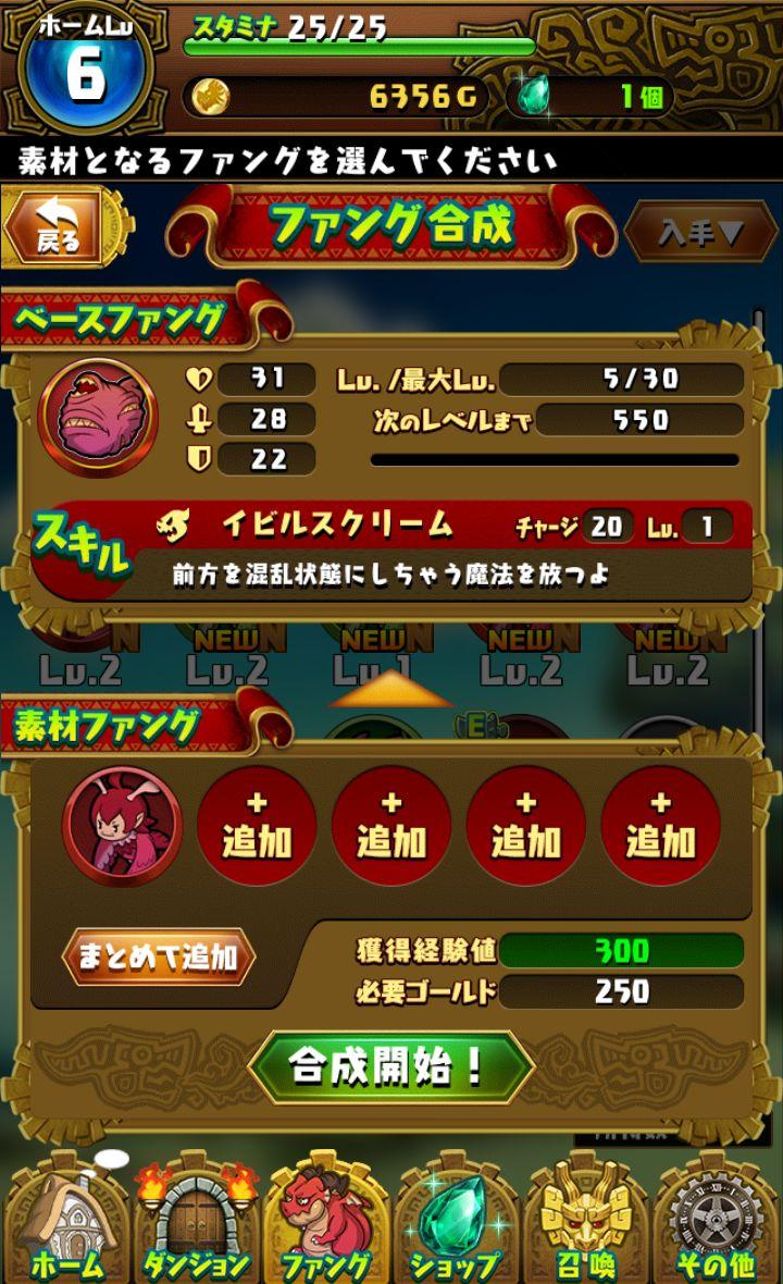 ドラゴンファング ~竜者ドランと時の迷宮~ androidアプリスクリーンショット3